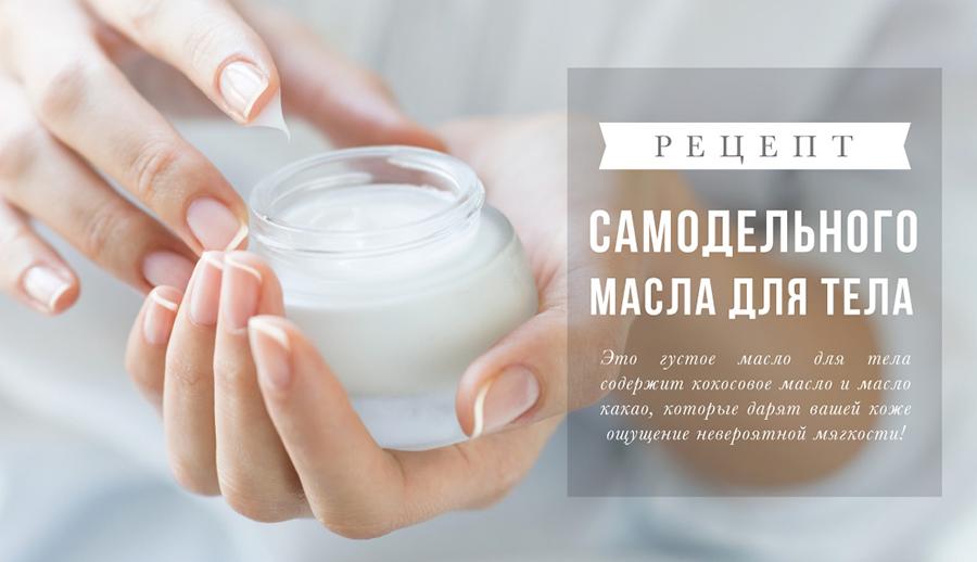 Масло для тела с добавлением эфирных и кокосового масел