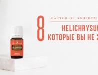 Факты об эфирном масле Helichrysum и его применение.