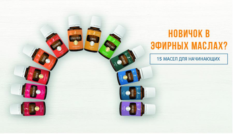 • Новичок в эфирных маслах? 15 масел для начинающих