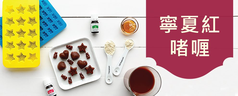 ningxia-red-jelly-zh