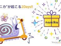 nanika2