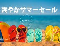 summersale0730