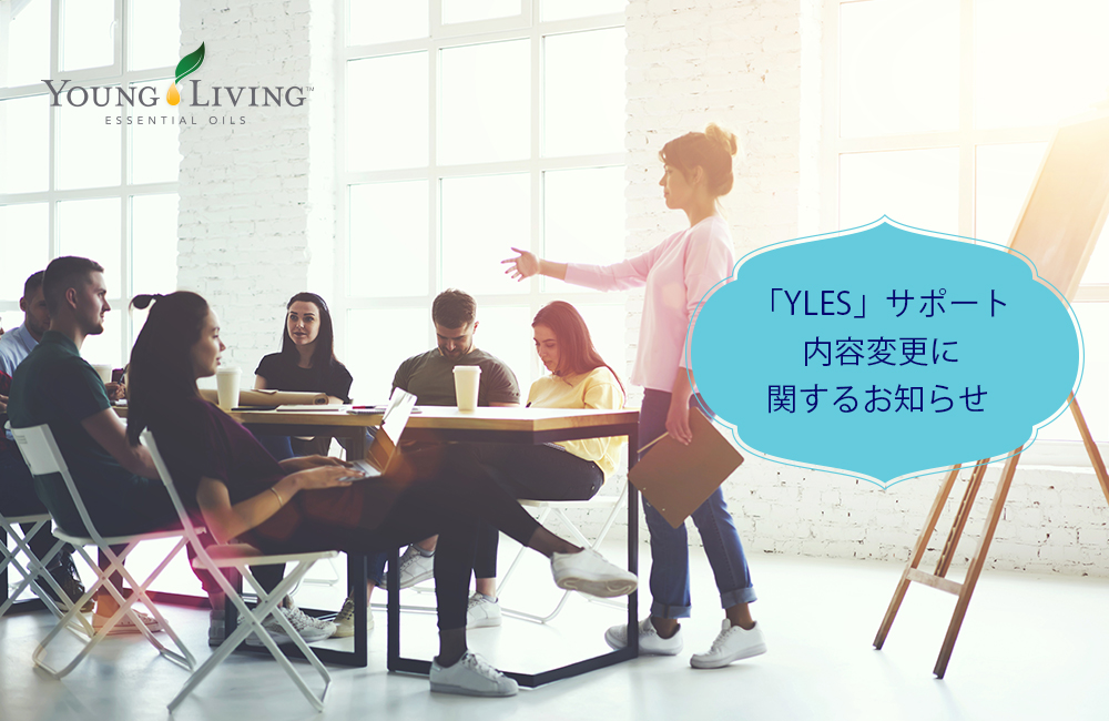 YLES サポート内容変更のお知らせ
