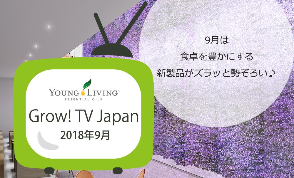 「Grow! TV Japan」 2018年9月