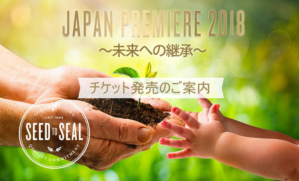 「Japan Premier 2018」チケット