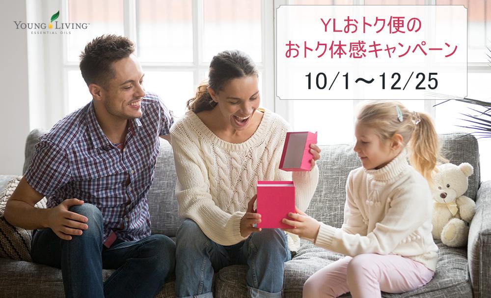 "YLおトク便の ""おトク"" 体感キャンペーン!"