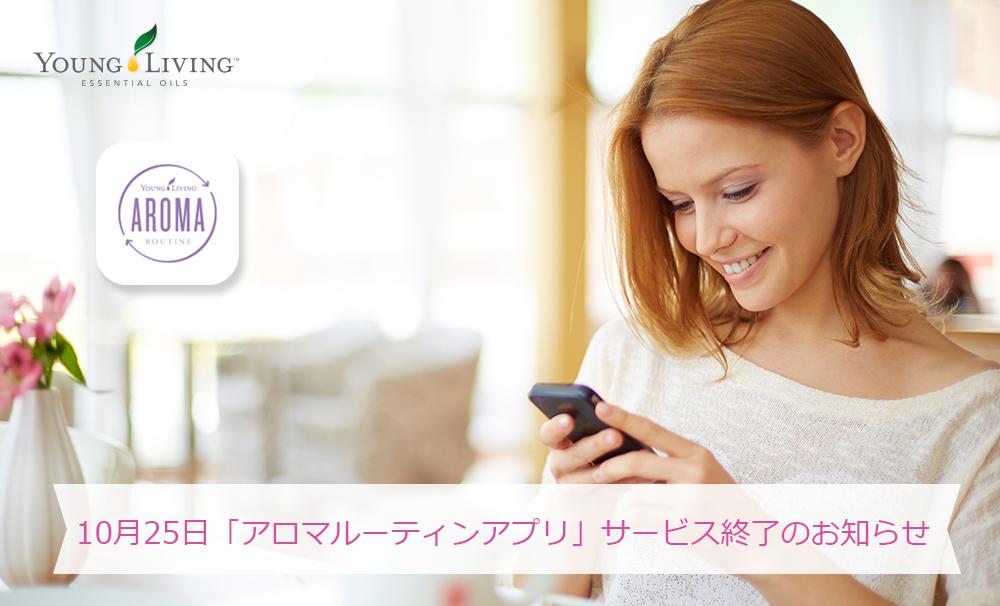 アロマルーティンアプリ サービス終了のお知らせ
