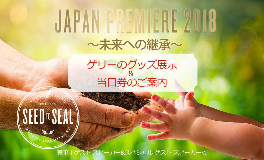 Japan Premiere 2018 ゲリー グッズ