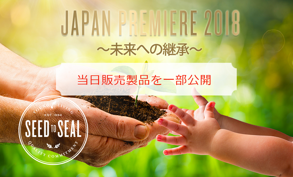 Japan Premier 2018