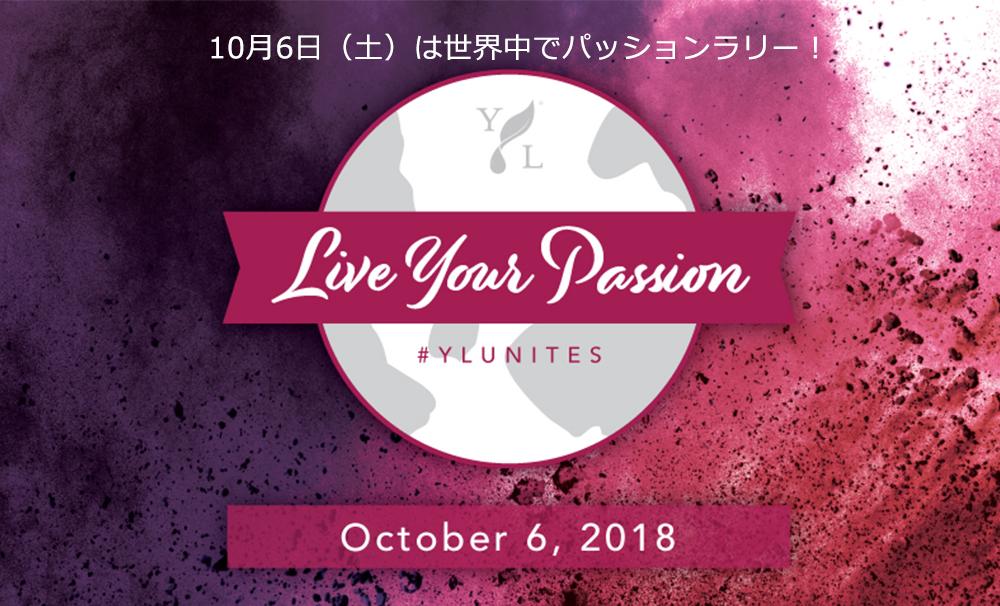 「YL UNITES」 10月6日10:00~発売の新製品はなんと3つ