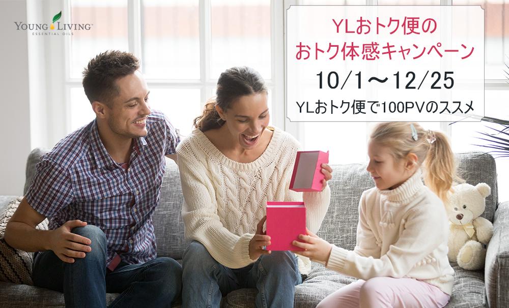 "YLおトク便の ""おトク"" 体感キャンペーン"