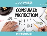 コンプラ知恵袋 「消費者保護の話」