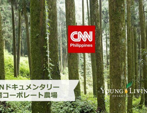 CNNドキュメンタリーvol.3 台湾コーポレート農場