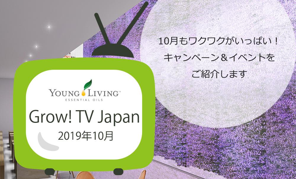 GrowTV Japan 10月