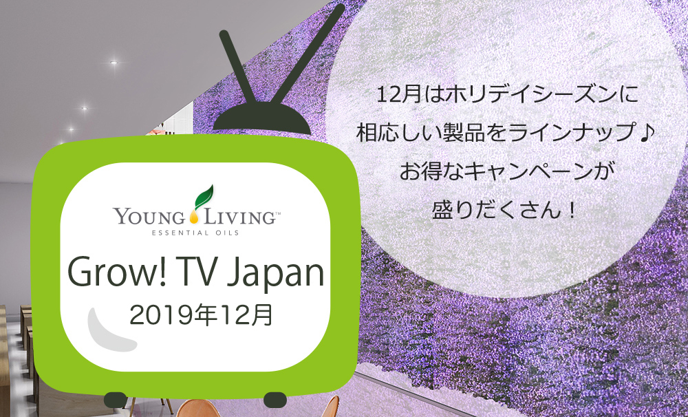 GrowTVJapan 2019年12月