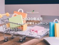 ヤングリヴィング 4月のYLおトク便キャンペーン