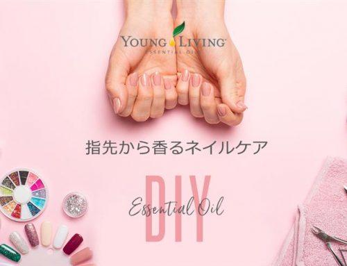 【DIY】指先から香るネイルオイル