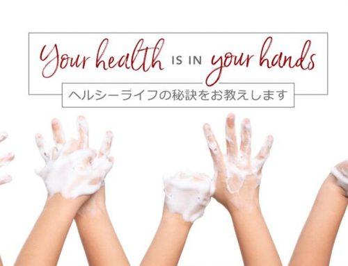 毎日の健康は自分で守ろう!ヘルシーライフの秘訣をお教えします