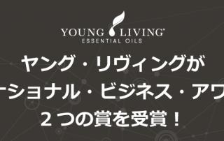 ヤング・リヴィングが「インターナショナル・ビジネス・アワード」にて2つの賞を受賞‗バナー