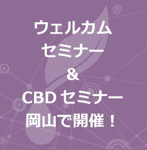岡山ウェルカムセミナー&CBDセミナーのご案内