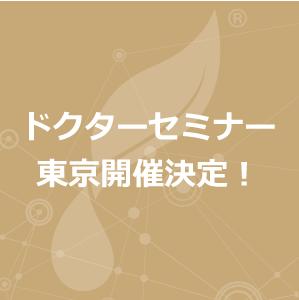 「ドクターセミナー東京」開催決定!