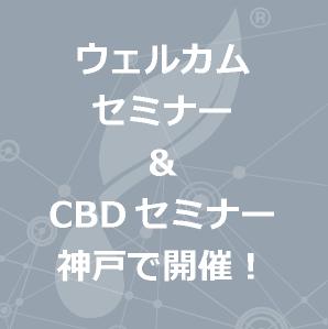 神戸ウェルカムセミナー&CBDセミナーのご案内(2月)