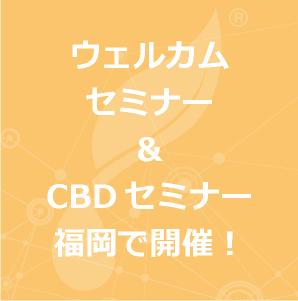 福岡ウェルカムセミナー&CBDセミナーのご案内(1月)