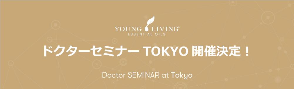 TOKYOセミナー_バナー