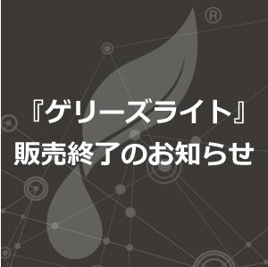 『ゲリーズライト』販売終了のお知らせ