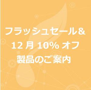 フラッシュセール&12月10%オフ製品のご案内