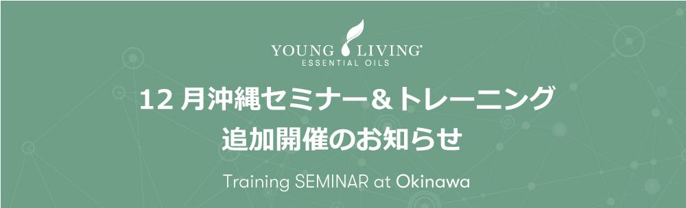 201119‗沖縄トレーニング追加セミナー_03