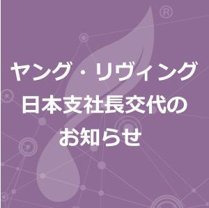 ヤング・リヴィング日本支社長交代のお知らせ