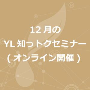2020年12月YL知っトクセミナー(オンライン開催)