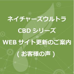 ネイチャーズウルトラCBDシリーズWEBサイト更新のご案内(お客様の声)