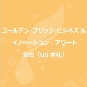 ゴールデン・ブリッジ・ビジネス & イノベーション・アワード 受賞(US本社)