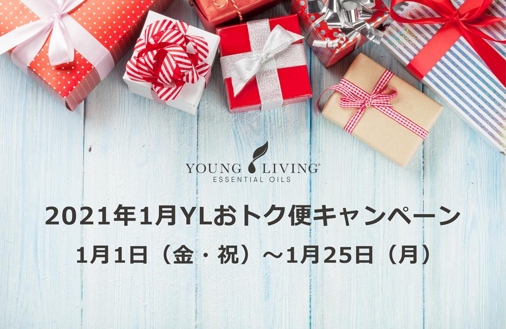 2021年1月YLおトク便キャンペーン4