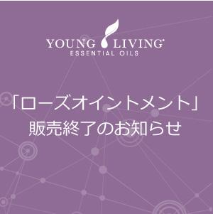 「ローズオイントメント」販売終了のお知らせ