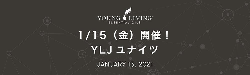 1/15(金)開催! YLJユナイツ