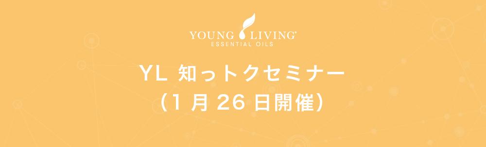 YL 知っトクセミナー(1月26日開催)