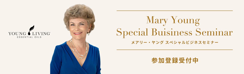 メアリー・ヤング スペシャルビジネスセミナー参加登録受付中