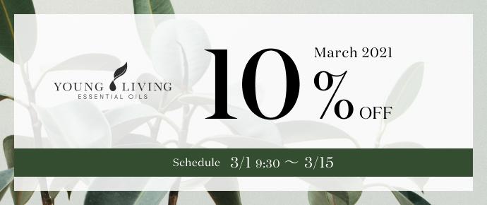 3月の10%OFF