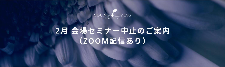 2月 会場セミナー中止のご案内(ZOOM配信あり)