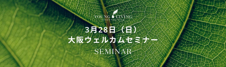 3月28日(日)大阪ウェルカムセミナー
