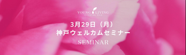 3月29日(月)神戸ウェルカムセミナー