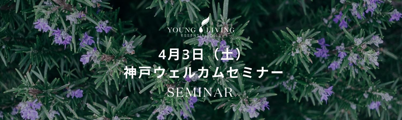 4月3日(土)神戸ウェルカムセミナー