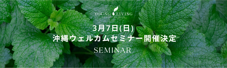 【3月7日(日)】 沖縄ウェルカムセミナー開催決定