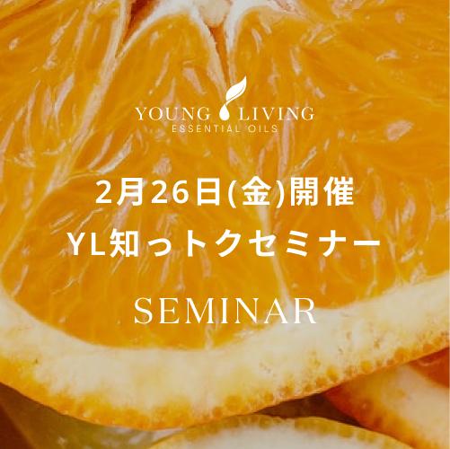 【2月26日(金)開催】YL知っトクセミナー