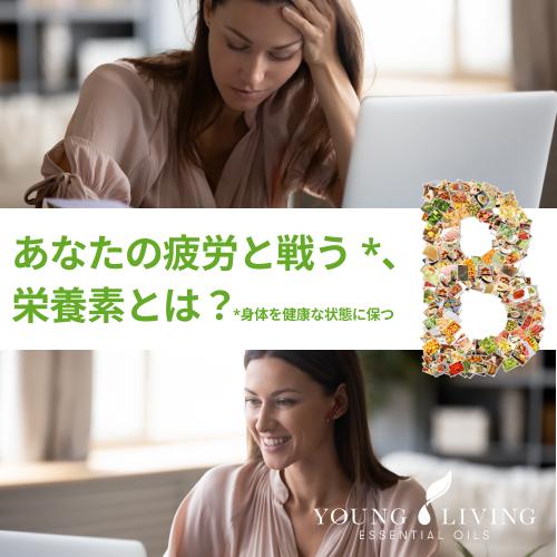 「マスター フォーミュラ エッセンシャル」 発売記念 健康コラム vol.1