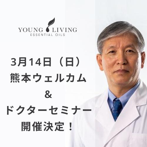 【3月14日(日)】熊本ウェルカム&ドクターセミナー開催決定!
