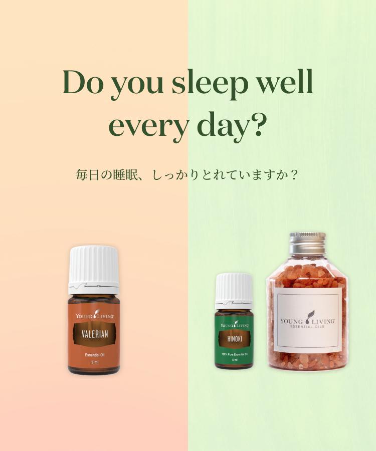 毎日の睡眠、しっかりとれていますか?